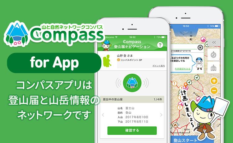 アプリ コンパス